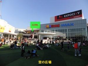 EXPOCITYの空の広場