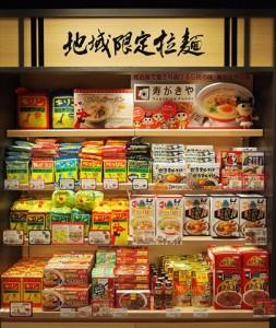 地域限定拉麺コーナー