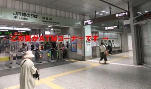名古屋駅構内ATMコーナー