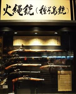 お土産 火縄銃コーナー