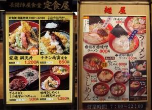 長篠陣屋食堂定食屋メニュー看板-