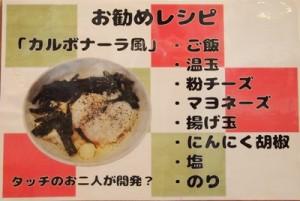 卵かけご飯 カルボナーラ風 レピシ
