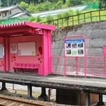 智頭急行の恋山形駅はピンクとハートの駅舎!若桜鉄道のピンクSL!鳥取県の鉄道はピンクが静かなブームでした。