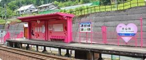 恋山形駅ホーム03