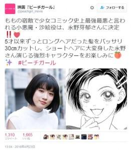 ピーチガール公式Twitterより 永野芽郁さん柏木沙絵を演じる