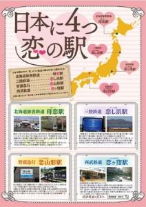日本に4つ恋の駅パンフレット