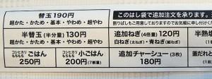 一蘭 箸の袋 替え玉