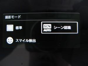 スマホカメラ操作画面001
