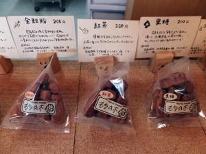 もちの木油菓子