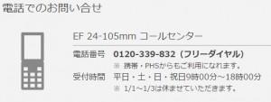 Canon EF24-105mm F4Ⅱ型コールセンター